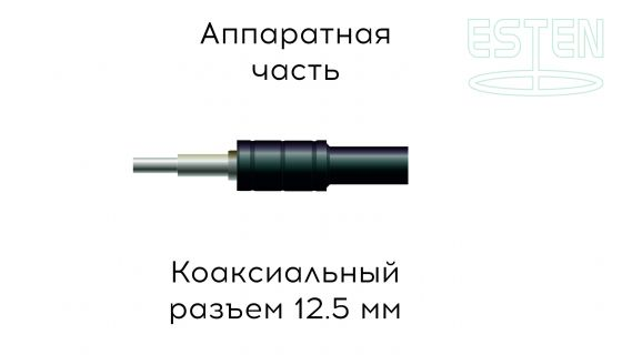 Кабель для подключения биполярных инструментов (коаксиальный разъем 12,5 мм)