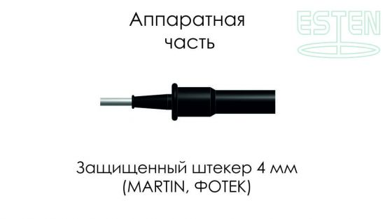 Кабель для подключения монополярных инструментов (защищенный штекер 4 мм ФОТЕК, MARTIN)