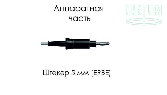 Кабель для подключения монополярных инструментов (штекер 5 мм, ERBE )